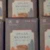 Brique Fu Zhuan Cha Xi Ma La Ya